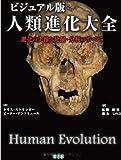 ビジュアル版人類進化大全
