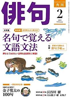 [角川文化振興財団]の俳句 2019年2月号 [雑誌] 雑誌『俳句』