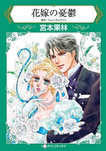 花嫁の憂鬱 (ハーレクインコミックス)の詳細を見る