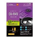 エレコム レンズクリーナー CD/DVD用 お手入れに 乾式 日本製 CK-CDDVD1
