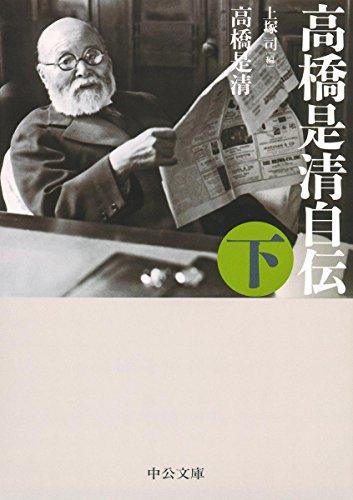 高橋是清自伝(下) (中公文庫)