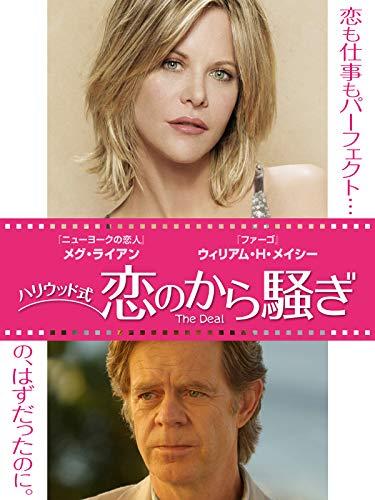 ハリウッド式 恋のから騒ぎ(字幕版)