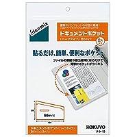 (まとめ買い)コクヨ ドキュメントポケット ideamix ハーフタイプ B5 2片 タホ-15 【×10】
