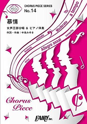 コーラスピースCP14 慕情 / 中島みゆき  (女声三部合唱&ピアノ伴奏譜)~ドラマ 『やすらぎの郷』主題歌 (CHORUS PIECE SERIES)