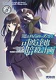魔法科高校の劣等生 司波達也暗殺計画 3 (MFコミックス アライブシリーズ)