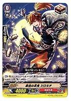 カードファイトヴァンガード「邪眼の支配者」/G-TD13/018 喜捨の忍鬼 ジロキチ【ノーマル仕様】