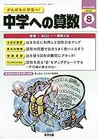 中学への算数 2020年 08 月号 [雑誌]