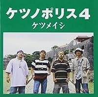 Ketsunopolice 4 by Ketsumeishi