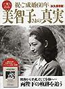 一個人5月号増刊 祝ご成婚60年 美智子さまの真実 昭和から平成、そして令和へ…両陛下の軌跡を追う