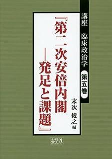 講座 臨床政治学〈第5巻〉『第二次安倍内閣-発足と課題』