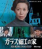 ガラス細工の家 Blu-ray【昭和の名作ライブラリー 第77集】[Blu-ray/ブルーレイ]
