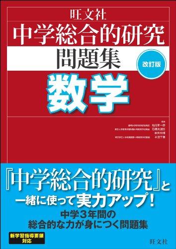 旺文社『中学総合的研究問題集 数学 改訂版』