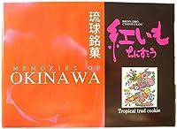 紅いもちんすこう 28個入り×1箱 名嘉真製菓本舗 沖縄の特産品・ベニイモを使用した贅沢なちんすこう ばらまきお土産にも最適