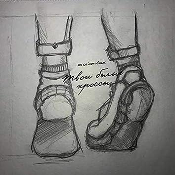 Твои белые кроссы