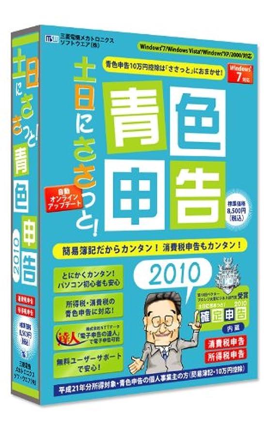 セットアップ予約中断土日にささっと! 青色申告2010