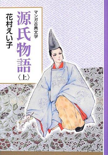 源氏物語 上: 創業90周年企画 (マンガ古典文学シリーズ)