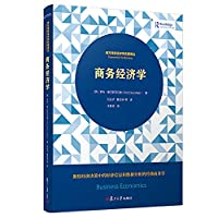 商务经济学(西方商务经济学名著译丛)