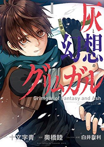 灰と幻想のグリムガル 1巻 (デジタル版ガンガンコミックスJOKER)