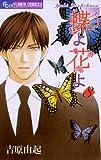 蝶よ花よ(3) (フラワーコミックスα)