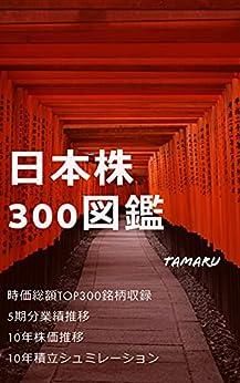 [タマル]の日本株300図鑑