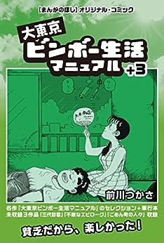 [前川 つかさ]の大東京ビンボー生活マニュアル+3 (まんがのほし DIGITAL COMIC)