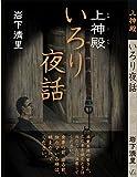 Kamikodon Irori Yawa (Japanese Edition)