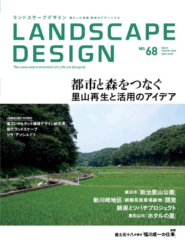 LANDSCAPE DESIGN No.68 都市と森をつなぐ 里山再生と活用のアイデア(ランドスケープ デザイン)の詳細を見る