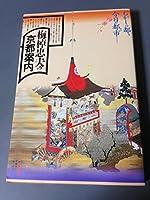 梅棹忠夫の京都案内 (角川選書)