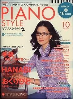 ピアノスタイル (PIANOSTYLE) 2008年 10月号 [雑誌](CD付き)