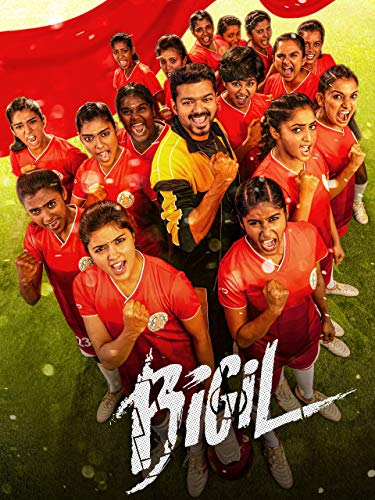 Bigil (Best Tamil Kavithai About School)