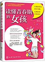 Read adolescent girls: how parents communicate with their children. the parents how to guide children(Chinese Edition)