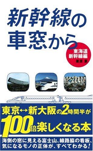 新幹線の車窓から 東海道新幹線編の詳細を見る