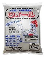 家庭化学 ウメール グレー 1.5kg