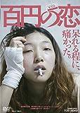 百円の恋[DVD]