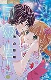 同・級・生!! (5) (フラワーコミックス)