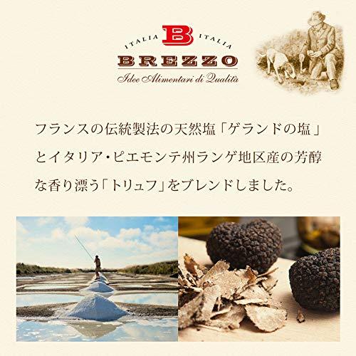 BREZZO(ブレッゾ)『トリュフ塩』