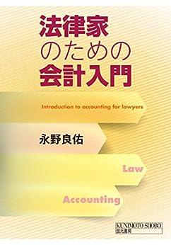 [永野良佑]の法律家のための会計入門