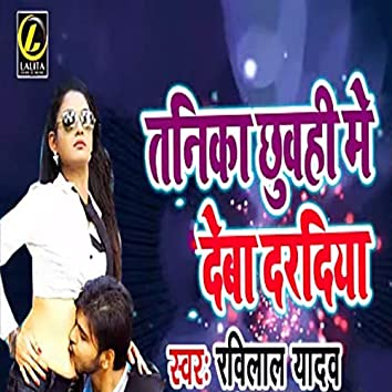 Tanik Chhuwahi Me Daba Dardiya