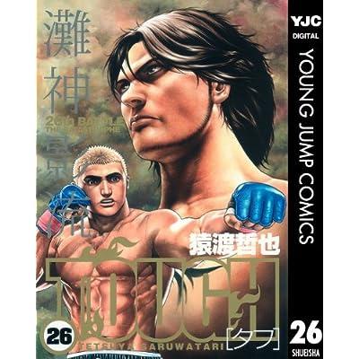 TOUGH—タフ— 26 (ヤングジャンプコミックスDIGITAL)