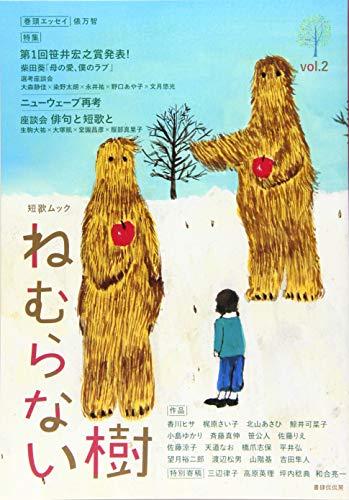 短歌ムック ねむらない樹vol.2