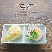 和食器 しのぎ ペパーミントブルー 青白磁 2連 薬味皿 仕切り 漬物 タレ うつわ 日本製 おうち 十草 ストライプ