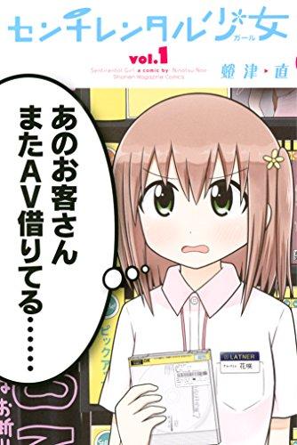 センチレンタル少女(1) (マンガボックスコミックス)