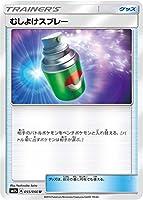 ポケモンカードゲーム/PK-SM1S-055 むしよけスプレー U