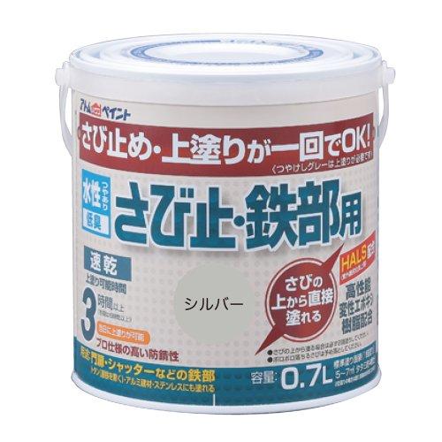 アトムハウスペイント 【さびの上から塗れる】 水性さび止・鉄部用 0.7L シルバー