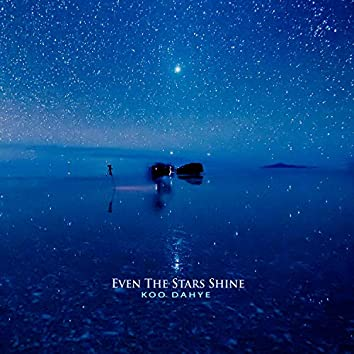 별들도 반짝이는 밤