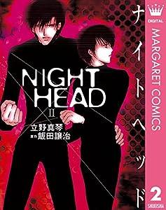 NIGHT HEAD 2巻 表紙画像