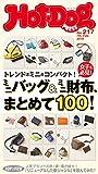 Hot-Dog PRESS (ホットドッグプレス) no.217 ミニバッグ&ミニ財布まとめて100! 雑誌
