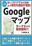 新しくなってさらに充実! より便利な機能が満載! Google マップ - IT研究会