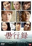 愚行録[DVD]