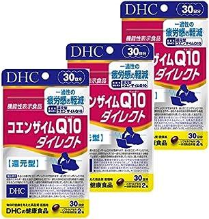 3個セット コエンザイムQ10 ダイレクト 30日分【機能性表示食品】